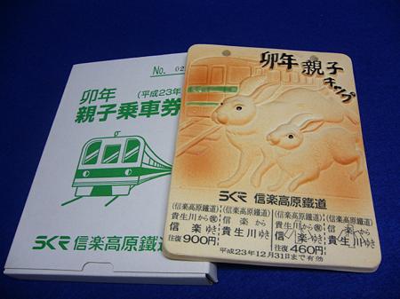 信楽高原鉄道干支切符