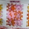 セブンイレブン限定 ディズニーキャラクター ジグソーキューブ