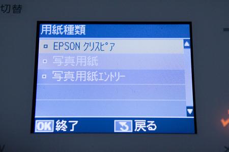 EPSON Colorio EP803-AW:33