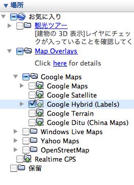Google Earth Realtime GPS 1