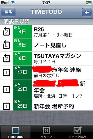 TIMETODOメイン画面