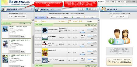 20110528TUTAYA履歴(2)