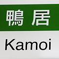 写真: Kamoi
