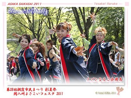リゾンなるこ会飛鳥_19 - 「彩夏祭」 関八州よさこいフェスタ 2011