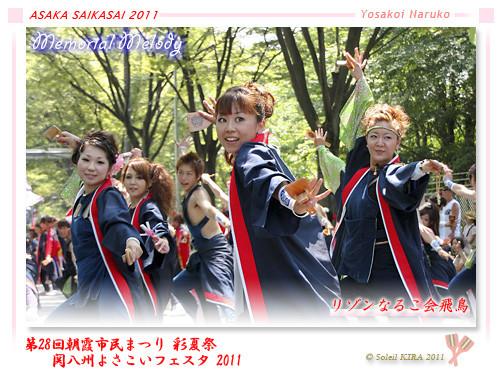 Photos: リゾンなるこ会飛鳥_19 -  「彩夏祭」 関八州よさこいフェスタ 2011