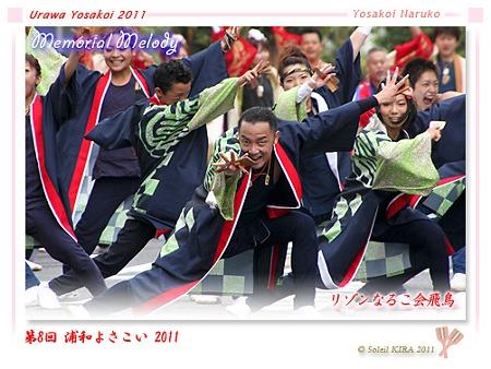 リゾンなるこ会飛鳥_21 - 第8回 浦和よさこい2011