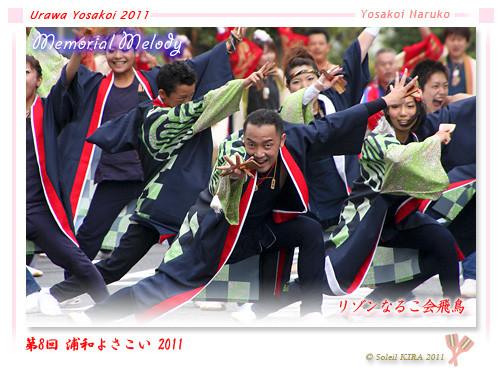 Photos: リゾンなるこ会飛鳥_21 - 第8回 浦和よさこい2011