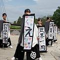 写真: 未来童2011_13 - ザ・よさこい大江戸ソーラン祭り2011