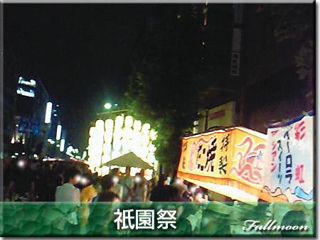 03祇園祭