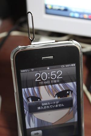 iPhone SIM 抜き方
