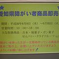Photos: ピアーレ多目的ホールで愛知県障がい者商品即売会開催中
