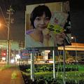 写真: 小牧市東田中にそらのさんとTwitter本の看板♪