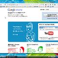 写真: Chrome 8 flagsメニュー:サイドタブ