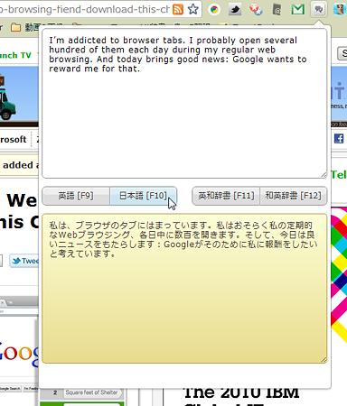 Chromeエクステンション:シンプル翻訳(日本語に翻訳、拡大)