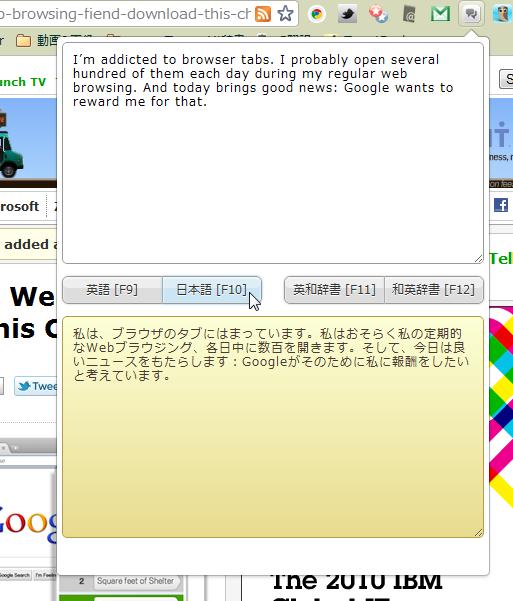 写真: Chromeエクステンション:シンプル翻訳(日本語に翻訳、拡大)