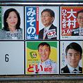 第17回愛知県知事選挙立候補者ポスター(2011年、拡大)