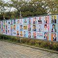 春日井市議会議員選挙(2011年)ポスター
