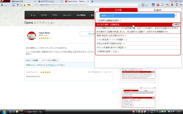 Operaエクステンション:Japan News