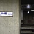 今と昔@東成田駅[7/30]