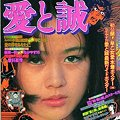 Photos: 愛と誠