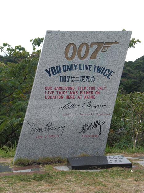 007は二度死ぬ撮影記念碑