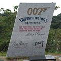 Photos: 007は二度死ぬ撮影記念碑