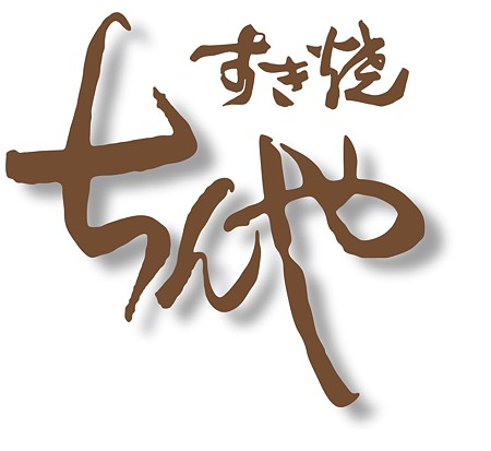 chinya_logo_080811