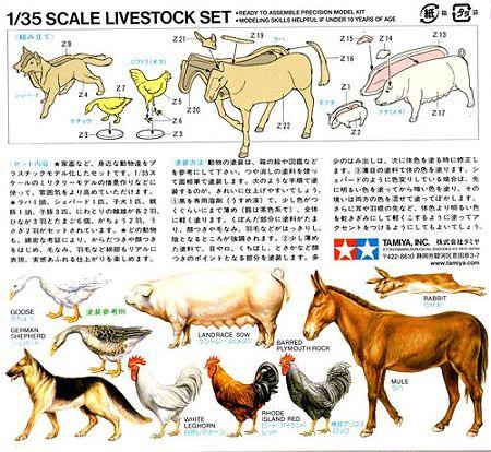 動物セット (2)