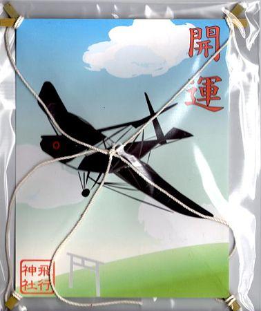 飛行神社 (7)