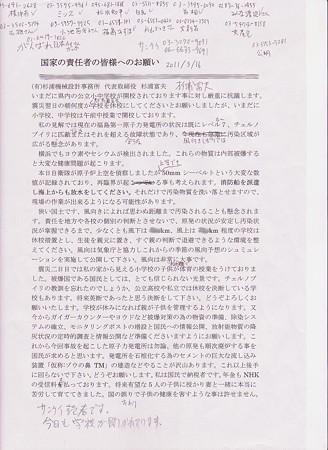震災原発事故レポート5'