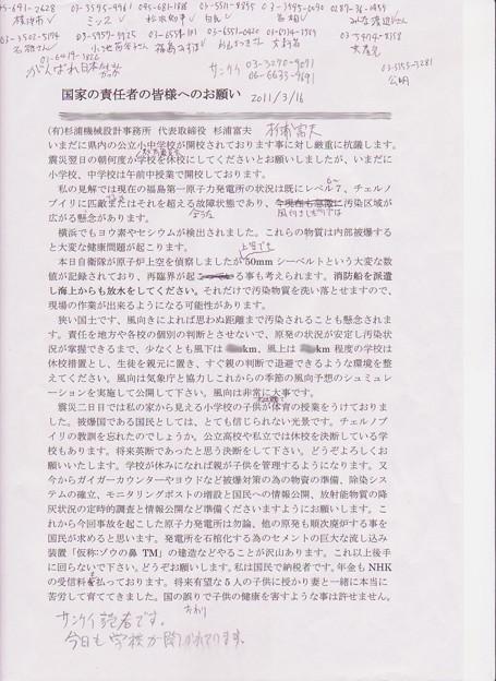 震災原発事故レポート5