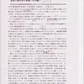 写真: 震災原発事故レポート5