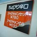 写真: 110310_1250~0002