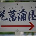 Photos: 花菖蒲園案内板