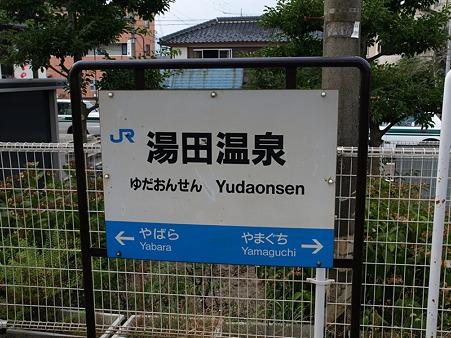 湯田温泉駅名標