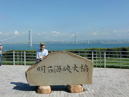 大橋と記念撮影