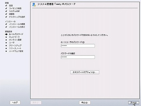 SUSE Linux - install11