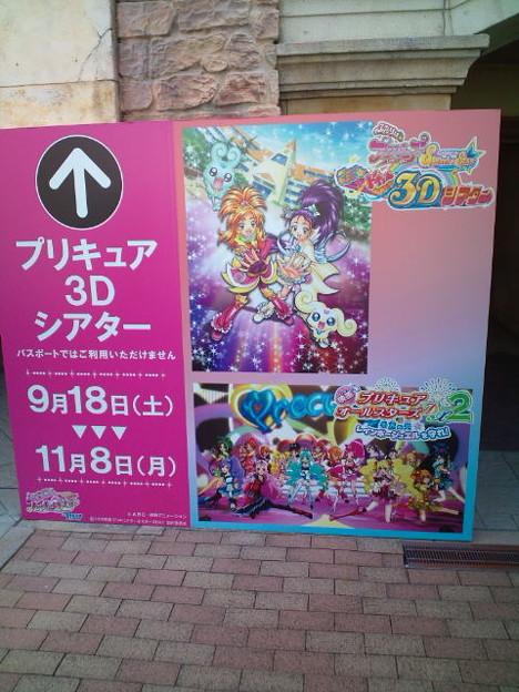 写真: プリキュア3Dシアター視聴...