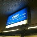 写真: てなわけで、阪神高速神戸駅...
