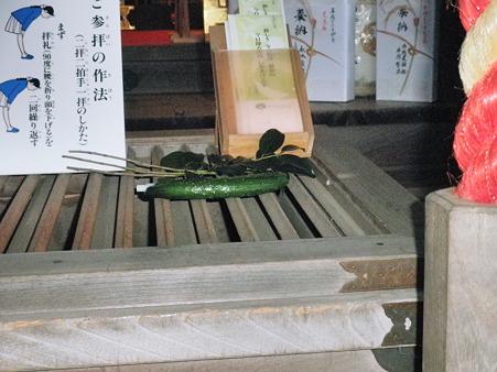 2010年12月31日_PC310286 賽銭箱にきゅうり