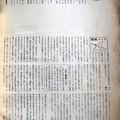 写真: 1971年つり人5月号 (10)