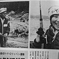Photos: 1978.4釣り人 (13)
