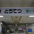 Photos: とうてつ駅ビル