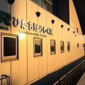 Photos: 常磐線 ひたち野うしく駅