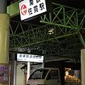 Photos: 常磐線 佐貫駅 東口