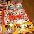 Photos: こども大図鑑の第二弾!「動...