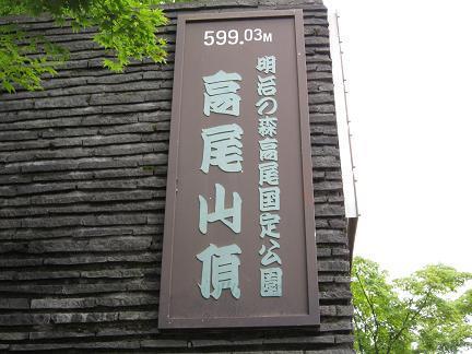 高尾山頂の標高表示
