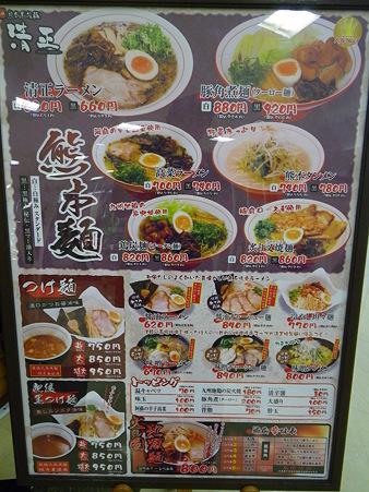 元祖熊本黒拉麺 清正 店舗外設置メニュー