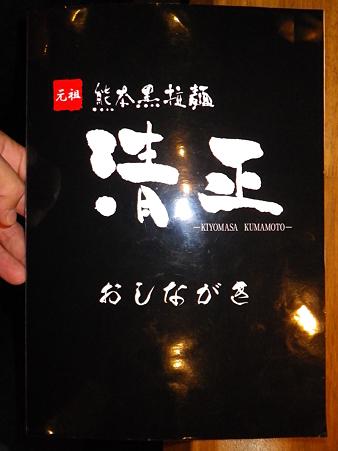 元祖熊本黒拉麺 清正 メニュー1
