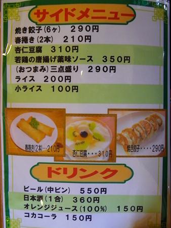 たんたん麺の店 菜心 メニュー裏表紙